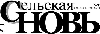 Газета Нолинского района (12+)