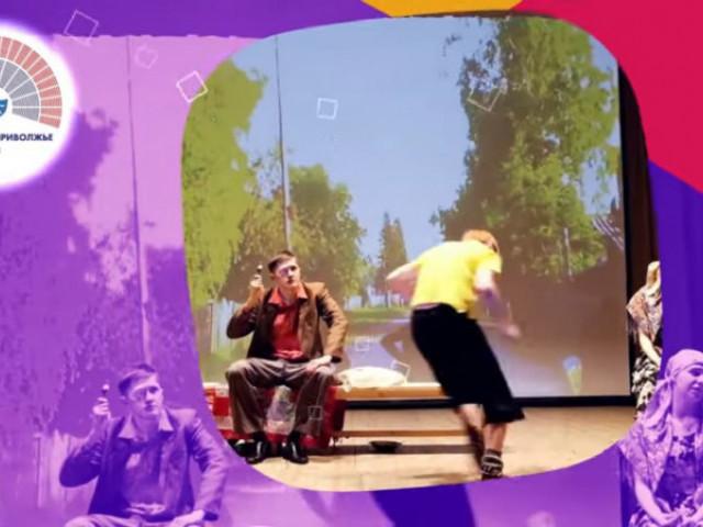 Региональный этап Фестиваля «Театральное Приволжье» стартовал
