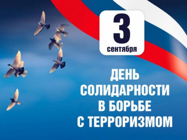 Ежегодно 3 сентября в России отмечается День солидарности в борьбе с терроризмом