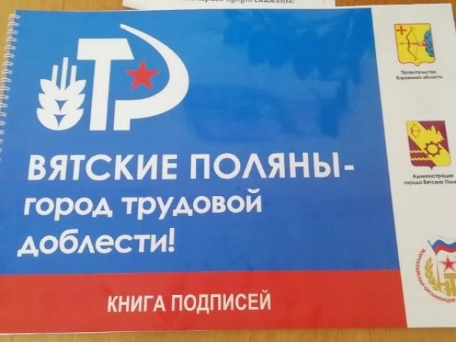За присвоение Вятским Полянам почетного звания «Город трудовой доблести» проголосовали уже более 8 500 жителей