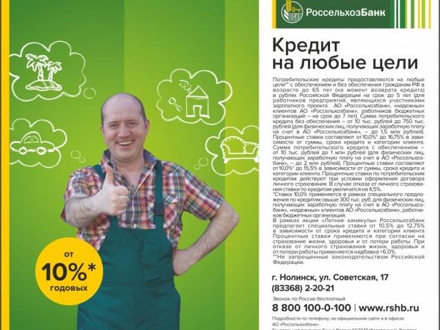 """Оформите потребительский кредит в АО """"Россельхозбанк"""" по ставке от 10% годовых"""