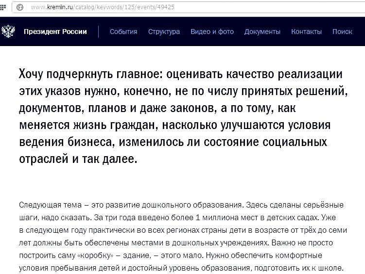 Цитата из речи В.В. Путина